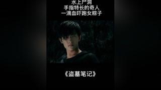 #盗墓笔记 #杨洋 #李易峰 小哥还是厉害,一滴血吓跑女粽子!#我的观影报告