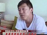 黄渤林志玲上演《101次求婚》黄渤求婚遭拒绝