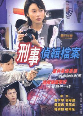 刑事侦缉档案1
