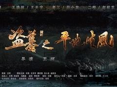 《盗墓之平地生风》预告片