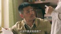 沙海老兵第24集(看点:栗峰再回和田)