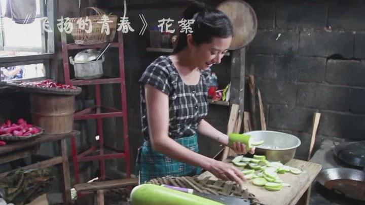 飞扬的青春 花絮3:何美钿篇 (中文字幕)