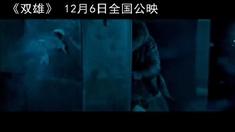 双雄 中文片段之仓库火拼
