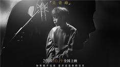 宝贝儿  同名主题曲MV
