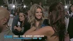 迈克尔·杰克逊:就是这样 首映红毯朱莉安·浩夫专访