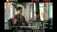 《二十四城记》预告片