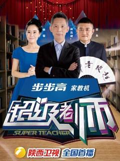 超级老师第一季