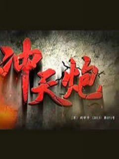 冲天炮(2013)