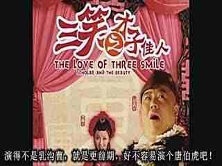 big笑工坊恶搞混剪脱口秀 第五十八期《大话天仙》(2)