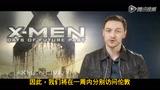 《X战警》年轻X教授宣传全球首映 中国首映礼细节曝光