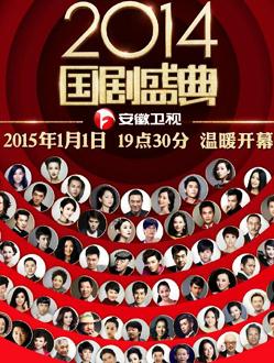 国剧盛典2014