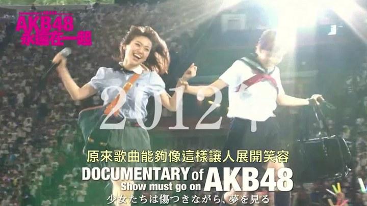AKB48心程纪实4:背影暗藏的心声 台湾预告片 (中文字幕)