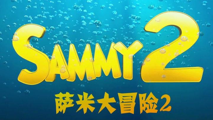 萨米大冒险2 电视版3 (中文字幕)