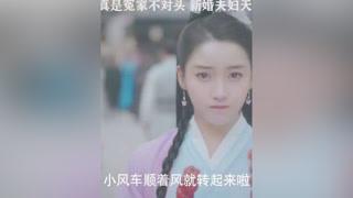#恋恋江湖 恢复正常的傻相公,让小娇妻很恼火