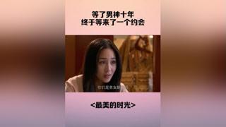 #最美时光  #张钧甯  #贾乃亮 这十年都是她的青春啊,心疼苏蔓!