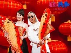 《羞羞的铁拳》推广曲MV 祖海GAI唱起《好运来》