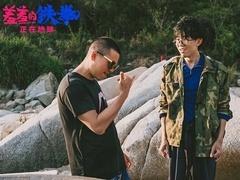 《羞羞的铁拳》导演特辑 宋阳讲戏用头砸桌子张吃鱼细抠台词