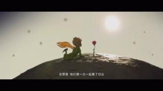 小王子和玫瑰花不离不弃 从日落到日出