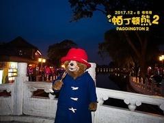 """《帕丁顿熊2》""""熊游北京""""版视频 现身诊所接受体检"""
