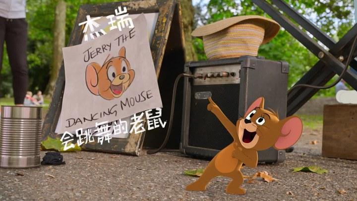 猫和老鼠 片段2 (中文字幕)