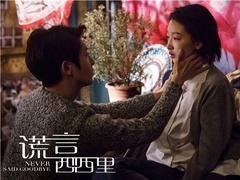 《谎言西西里》主题曲MV 张碧晨倾情献唱