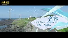 赏金猎人 主题推广曲《奔跑》MV(演唱:羽泉 李敏镐)