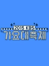 2015kbs歌谣大祝祭