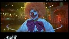 全城戒备 恶搞片段之郭富城小丑