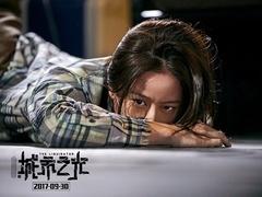 《心理罪之城市之光》国际版预告 方木米楠誓将凶手缉拿归案