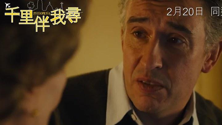 菲洛梅娜 香港预告片2 (中文字幕)