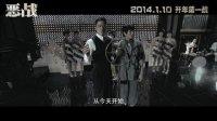 恶战(终极预告片)