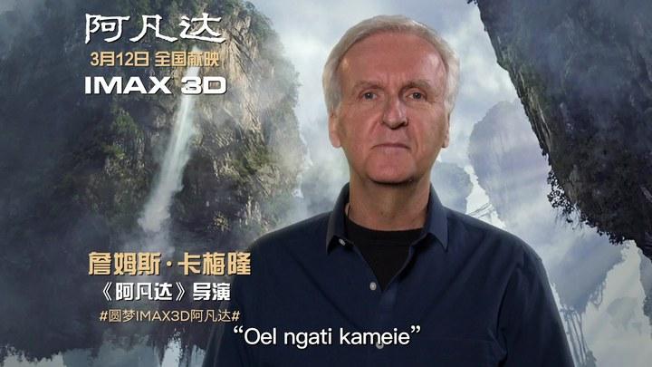 阿凡达 花絮:Avatar回顾特辑 (中文字幕)