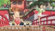 千与千寻中文致敬版预告