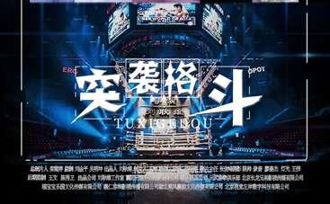 《突袭格斗》预告片 拳王PK恶势力反被陷害