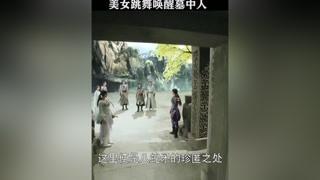 少女在古墓里跳舞,竟然唤醒了古墓的主人 #关晓彤  #于朦胧