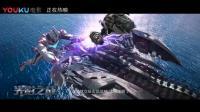 《光影之战》外星入侵地球的标准模式——时空穿梭门启动!