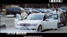 黑色闪电 中文版预告片1