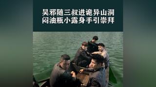 #盗墓笔记 #李易峰 #杨洋 尸洞水道篇