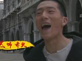 《黄飞鸿之英雄有梦》搞笑篇幕后花絮:你没见过的彭于晏