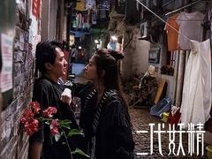 《二代妖精》定档预告 冯绍峰目睹刘亦菲变身惊慌狂奔