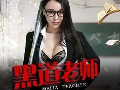 《黑道老师》预告片