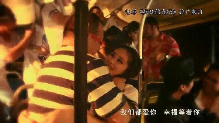 疯狂的蠢贼 MV2:春运《大家爱起来》 (中文字幕)