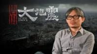 唐山大地震 陈国富