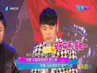 """【娱乐乐翻天】电影《超级快递》将上映 陈赫、肖央再联手""""骚气""""十足"""