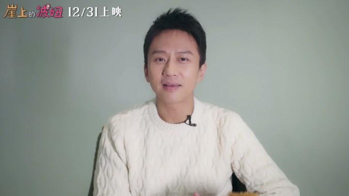 崖上的波妞 花絮3:邓超特辑 (中文字幕)