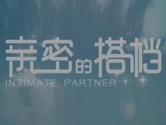 《亲密搭档》片头曲