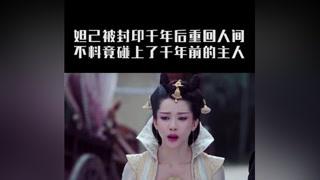 #玄门大师 #玄幻 女娲成就了妲己,却也毁了妲己