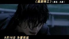 孤胆特工 中文版预告片