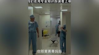 医生执意给患者做开刀手术,不料竟被怀疑谈恋爱失去了理智 #心术