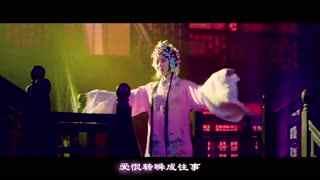 《叶问》摇滚版 信乐团&王蓉